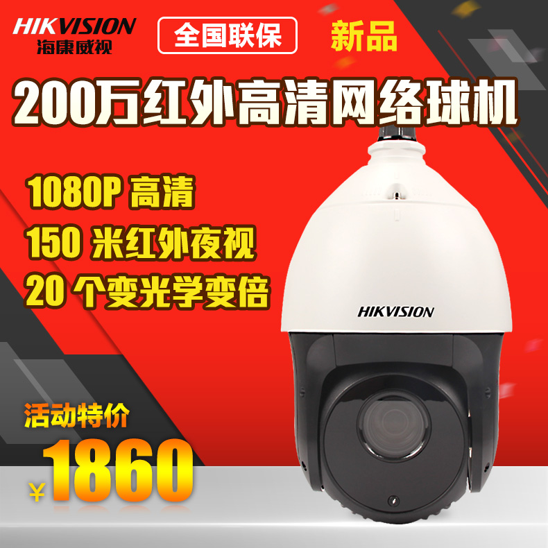 Hikvision 2 million network of surveillance ir speed dome camera 360 degree rotating camera 2DC5220IW-A