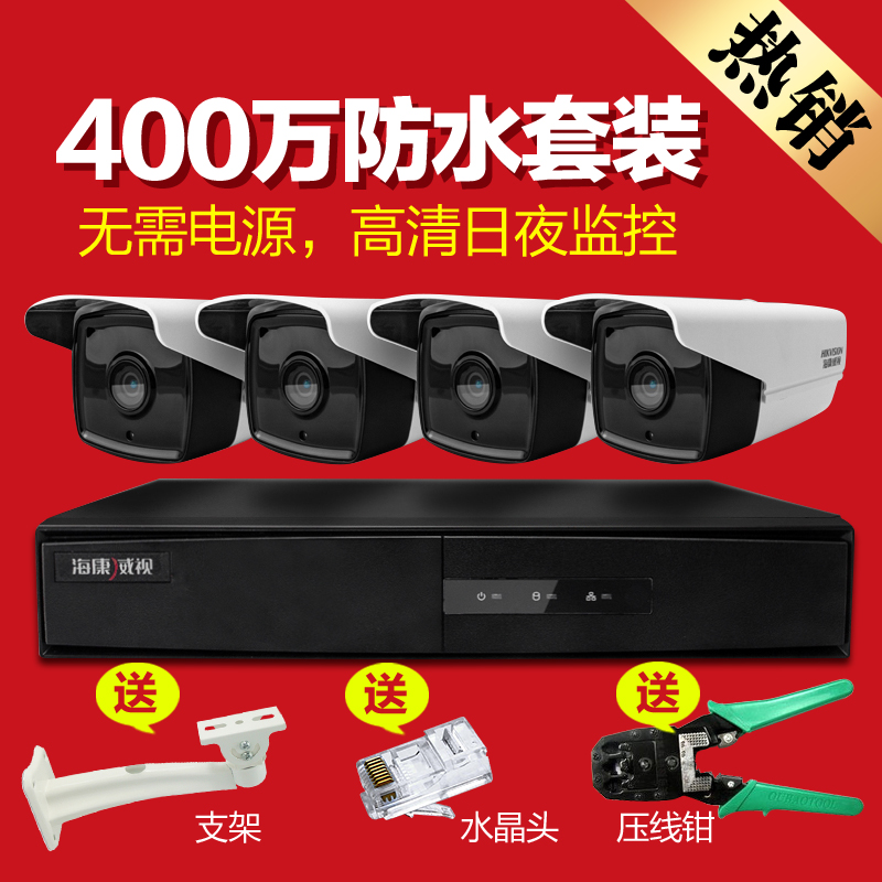 Hikvision 4 million pixels 1-16 way home monitoring kit infrared night vision surveillance poe one suit