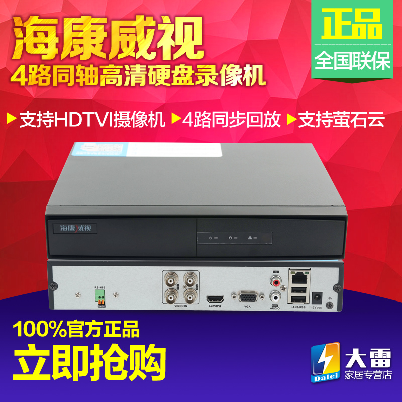 Hikvision dvr 4 channel dvr coaxial one million fluorbaryt mobile remote DS-7804HGH-E1/m