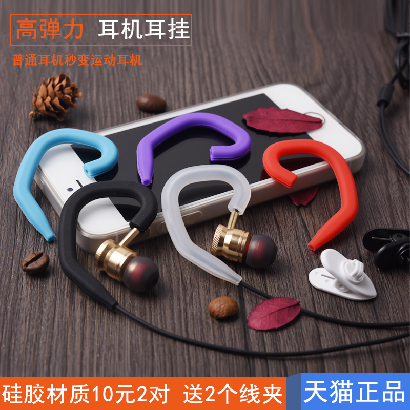 Hiroto loss prevention sports silicone ear headphones earhook running hook can not afford to hang ear style samsung millet accessories