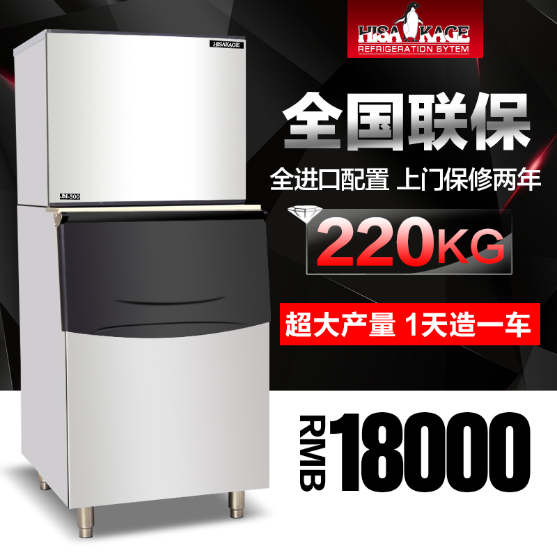 Hisakage ac-500 large ice machine ice machine commercial automatic bar tea shop ice machine ice machine ice machine