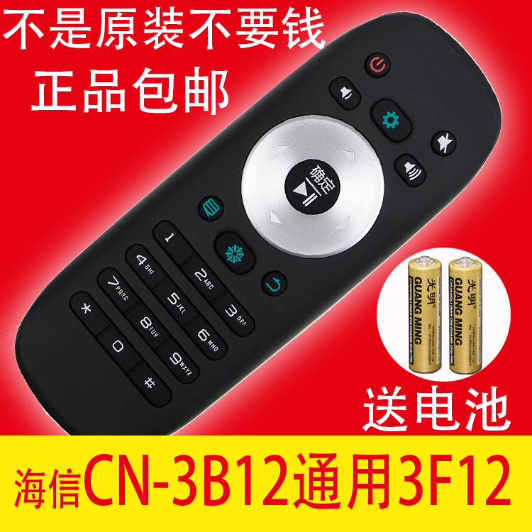 Hisense cn3b12/3F12 tv remote led32/40/42/46/50 32/42 k360x3d k360j