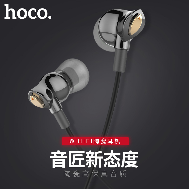 Hoco hifi bass music with wheat ear phone headset wire electric ceramic brain r9 general motion