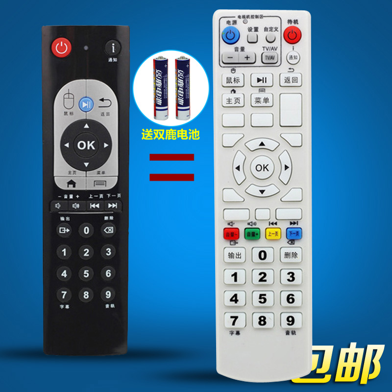 Hoi mei di network player HD500B HD600F HD560B HD600B remote control on the right