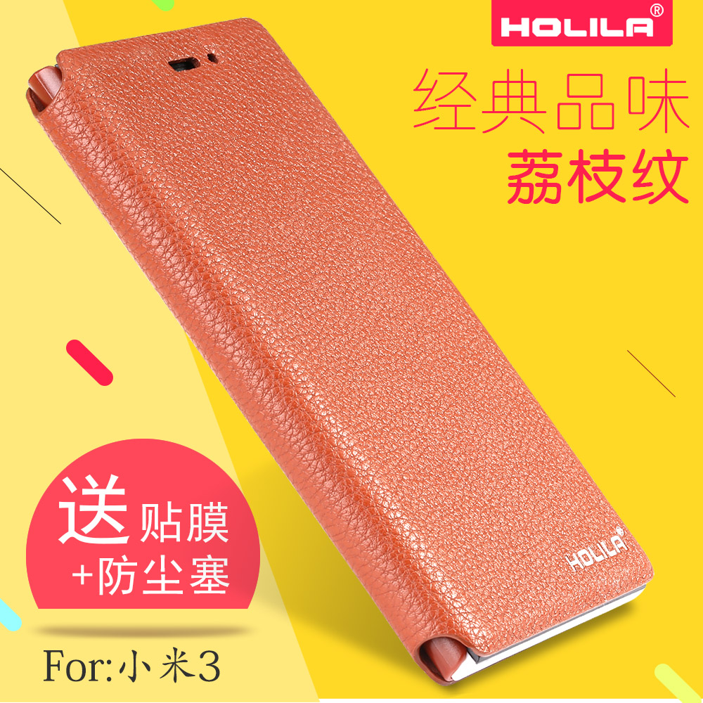 Holila millet 3 mobile phone shell millet millet three mobile phone sets of protective shell clamshell protective sleeve shell holster m3