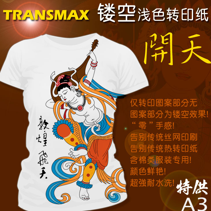 Hollow transmax colored thermal transfer paper transfer paper transfer paper transfer a3t shirt thin penetration without feeling