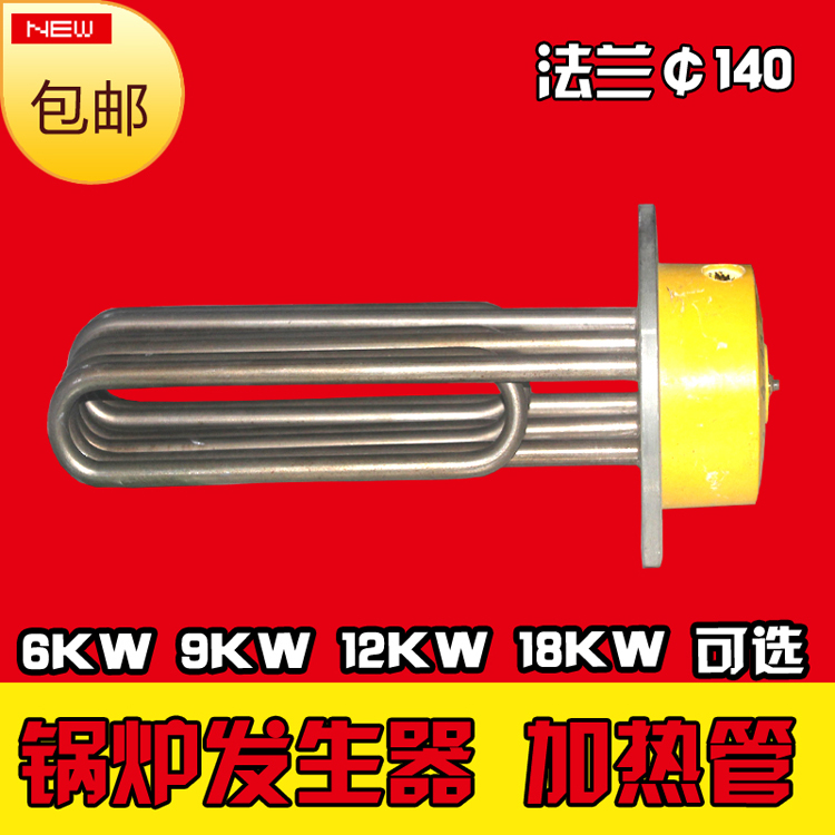 Home appliances accessories steam generator boiler heating pipe heating pipe heating rods