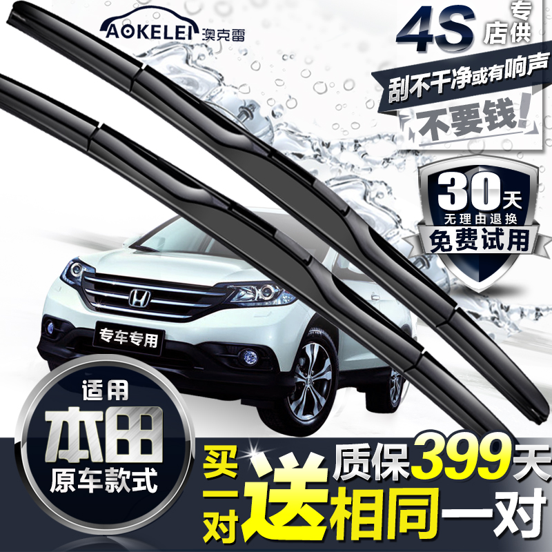 Honda accord eight generations wiper civic crv fit front range odyssey boneless wiper wiper blade