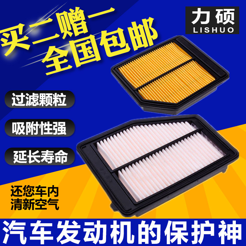 Honda civic 06-16/new and old crv2.0/2.4/front range 1.8/si ming air filter Filter grid