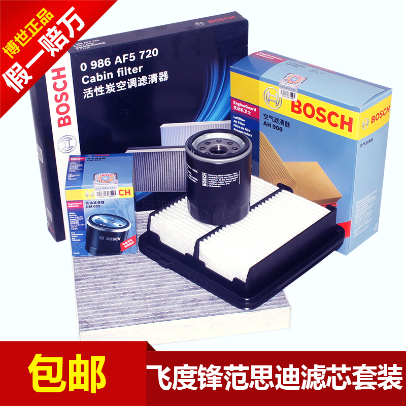 Honda fit hatchback old new fit sdl front range set bosch machine filter air filter air conditioning filter filter genuine