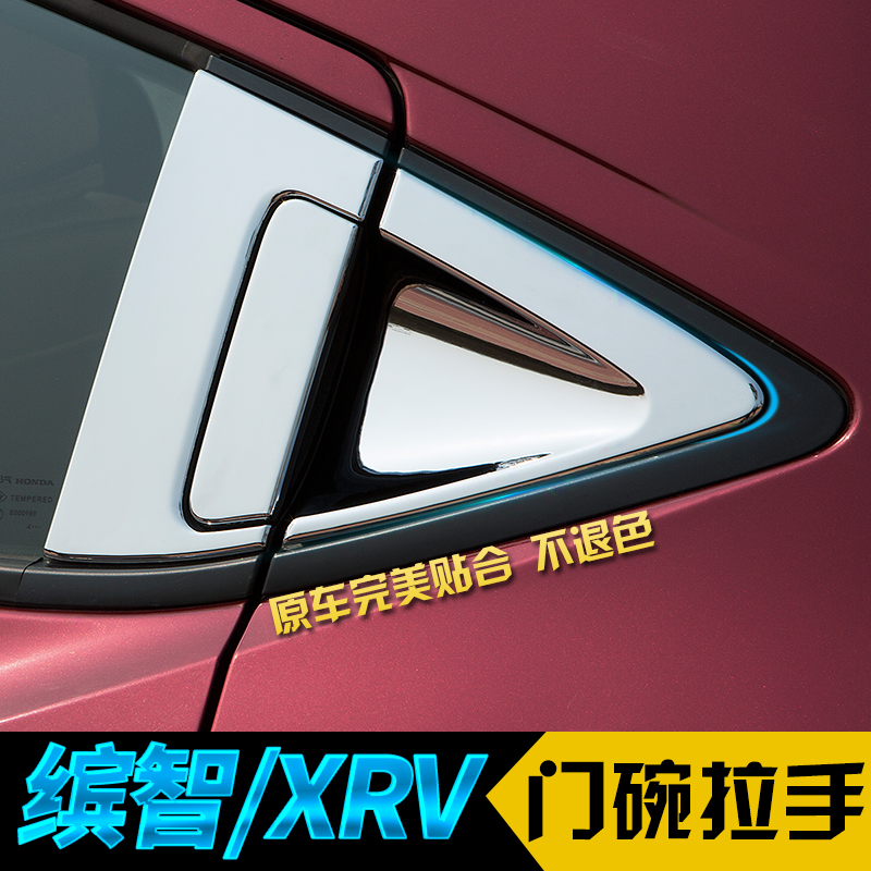 Honda xrv chi bin bin bin chi chi modified front and rear door handle bowl sequins door handle wrist protection decorative frame stickers affixed to the body