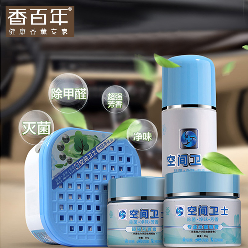 Hong centuries car spaceguard spray kit car oxygen bar sterilization in addition to smell fresh air purifying agent