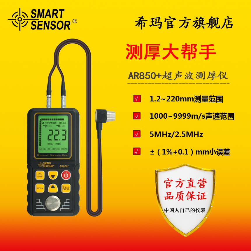 Hong kong cima ultrasonic thickness gauge thickness gauge ar850 + free shipping to send the test report containing coupling agent