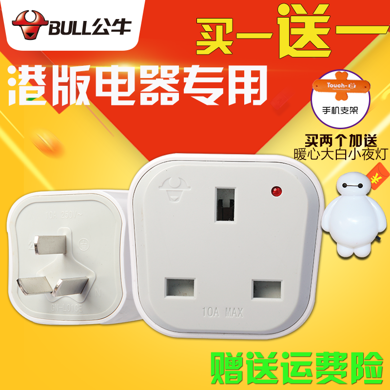 Hong kong version of the bulls converter plug british standard power outlet adapter plug converter hong kong apple charger adapter