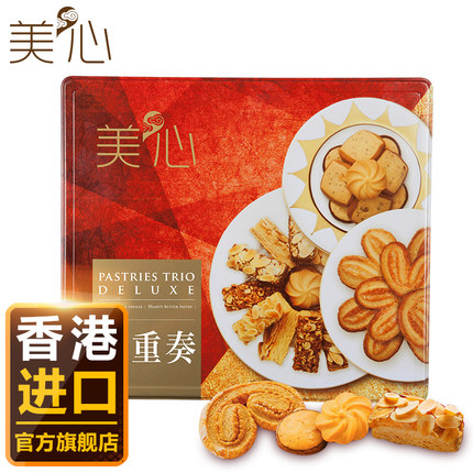 Hong kong's imports maxim crispy crunchy nuts gift box/krispity trio assorted cakes dry pastry new year gifts