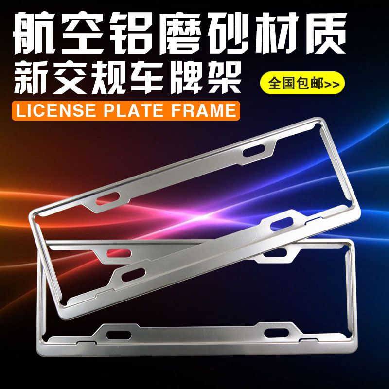 Hong xuan gold license plate frame license plate frame sgx gauge magnesium alloy license plate frame license plate frame personalized license plate frame license plate frame