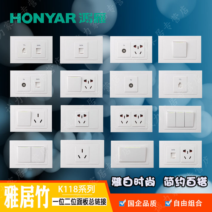 Hongyan 118 type switch socket panel elegant white two open panel agile bamboo k118 two tin total link