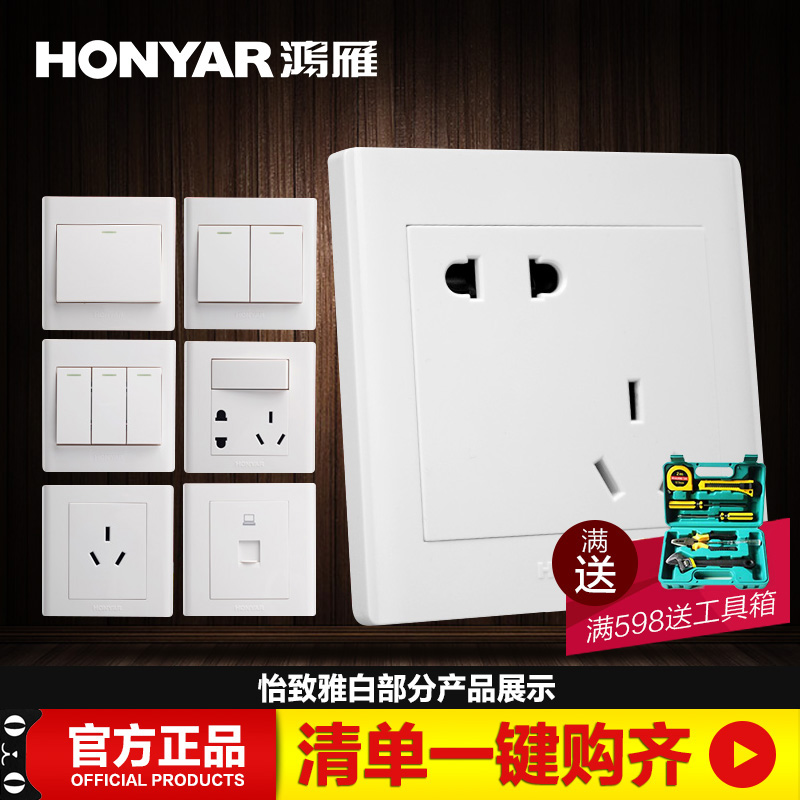 Hongyan switch socket one two three one two three household panel insert an open five hole socket panel switch dislocation five holes