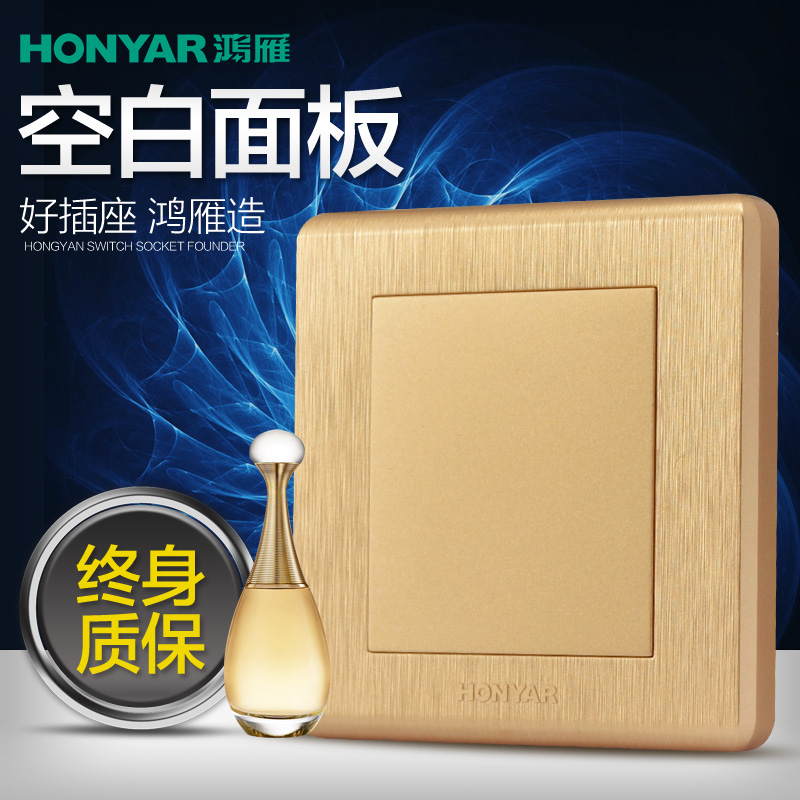 Hongyan switch socket switch panel wall switch socket blank panel champagne gold brushed