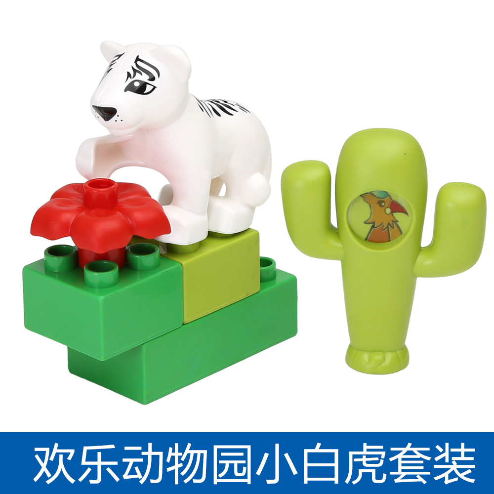 Hongyuan sheng plastic building blocks of small white tiger boy female foam software fight inserted construct for children aged over baby