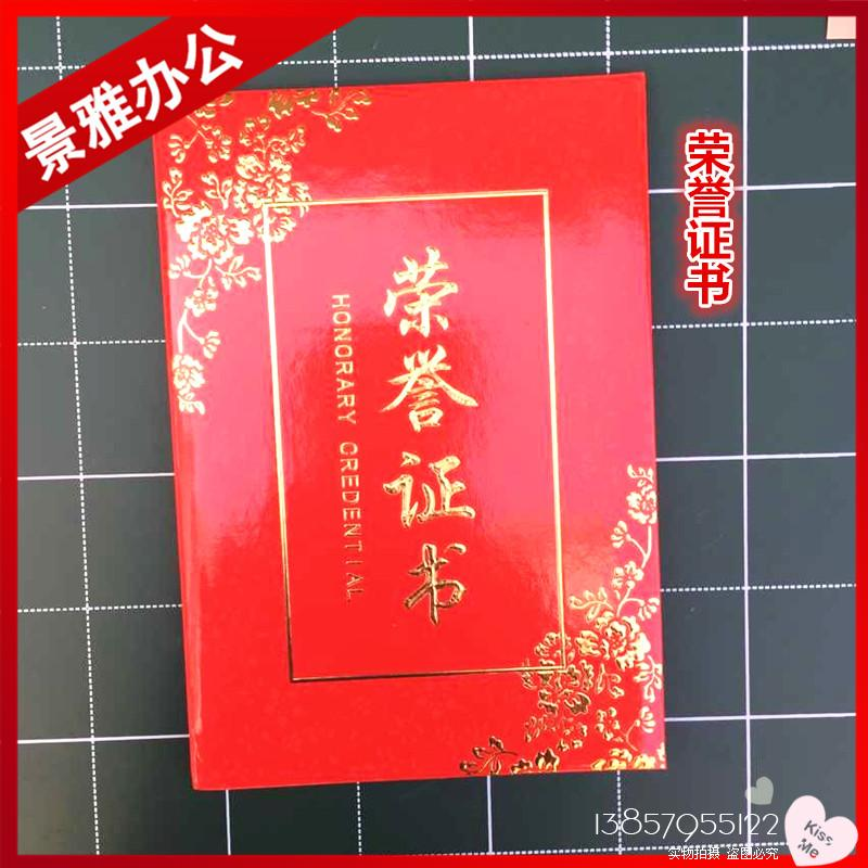 buy honor certificate honor certificate letter of appointment of teachers paper cover paper good quality in cheap price on alibabacom