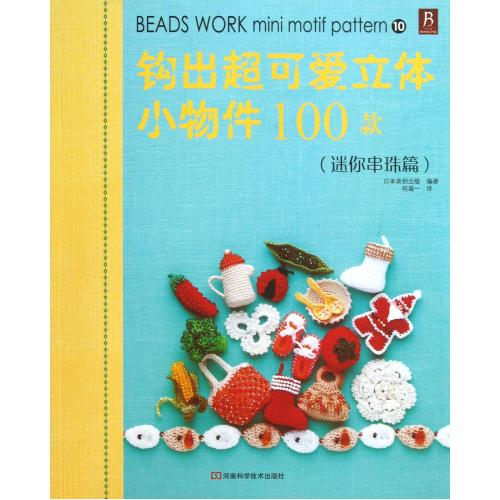 Hook surplus cute little three-dimensional objects 100 models mini beaded piece japan meichuang publishing | translator:
