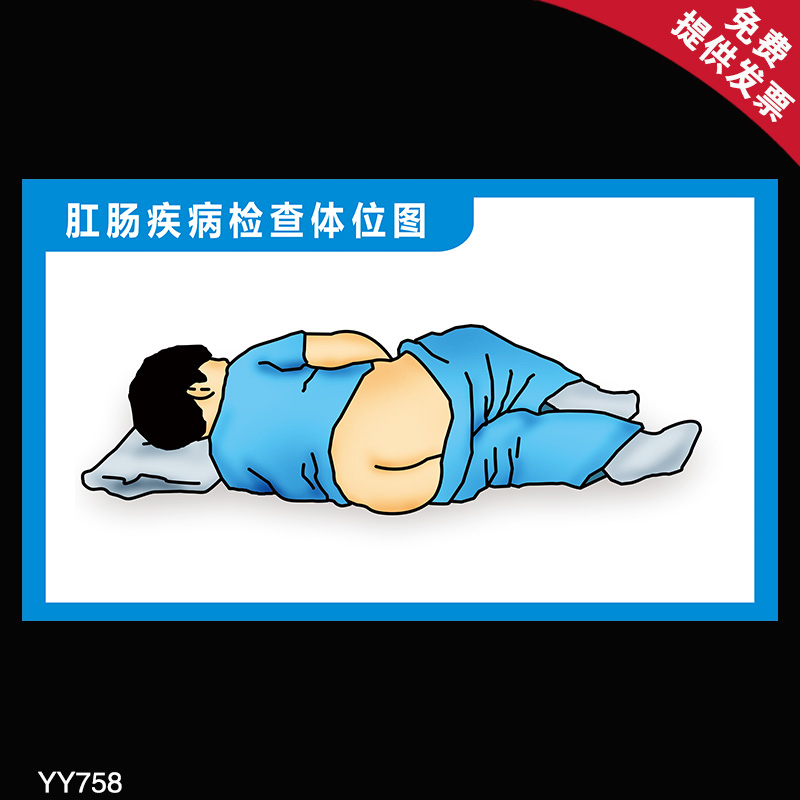 Hospital health education and health knowledge propaganda poster poster health hospital health science anorectal problem inspection chart position