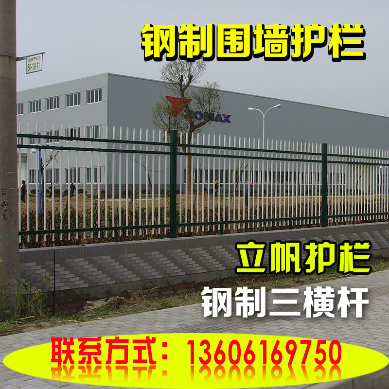 Hot dip galvanized steel fence fence fence fence fence factory fence three crossbars style lifan factory outlets
