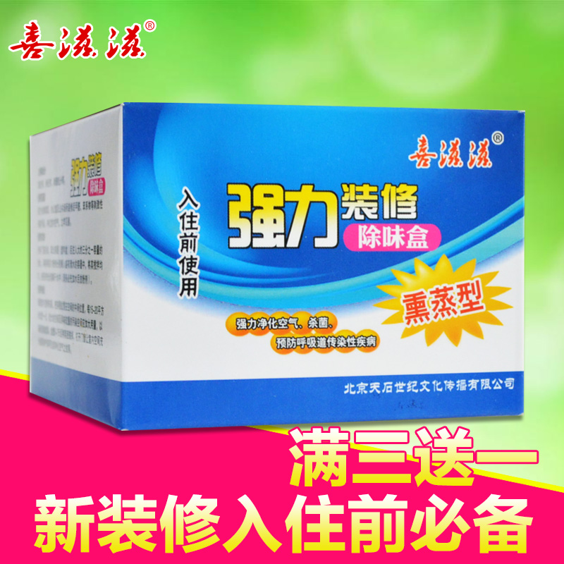 Household formaldehyde formaldehyde scavenger strong type fumigation type fast in addition to taste in addition to formaldehyde new home decoration necessary