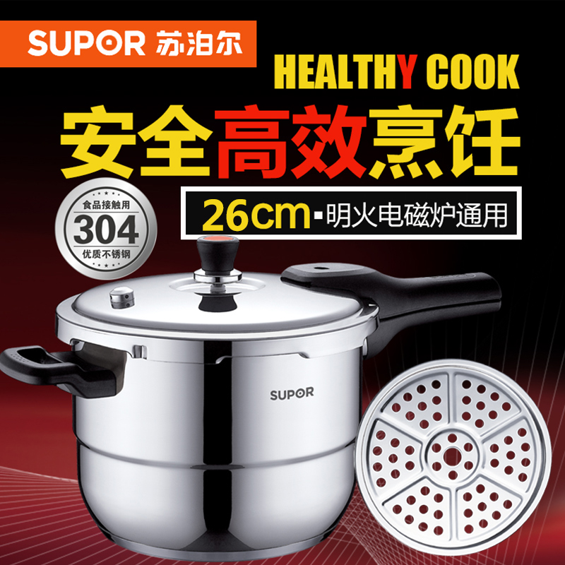 Household supor galaxy star stainless steel pressure cooker pressure cooker pressure cooker galaxy satellite ys26e 26cm gas cooker universal