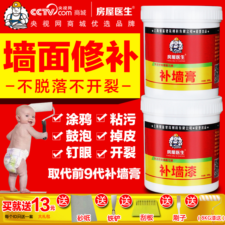 Housing doctor cream fill up the wall paint white latex paint interior wall paint wall repair cracks putty fengao