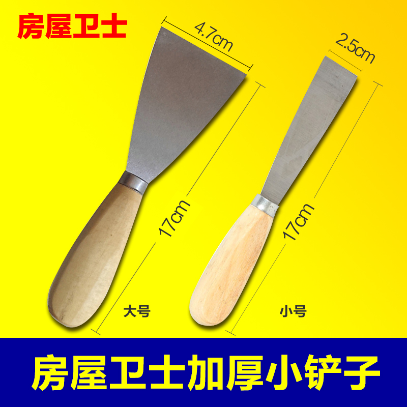 Housing guards plaster putty knife stainless steel blade knife thickened small shovel shovel