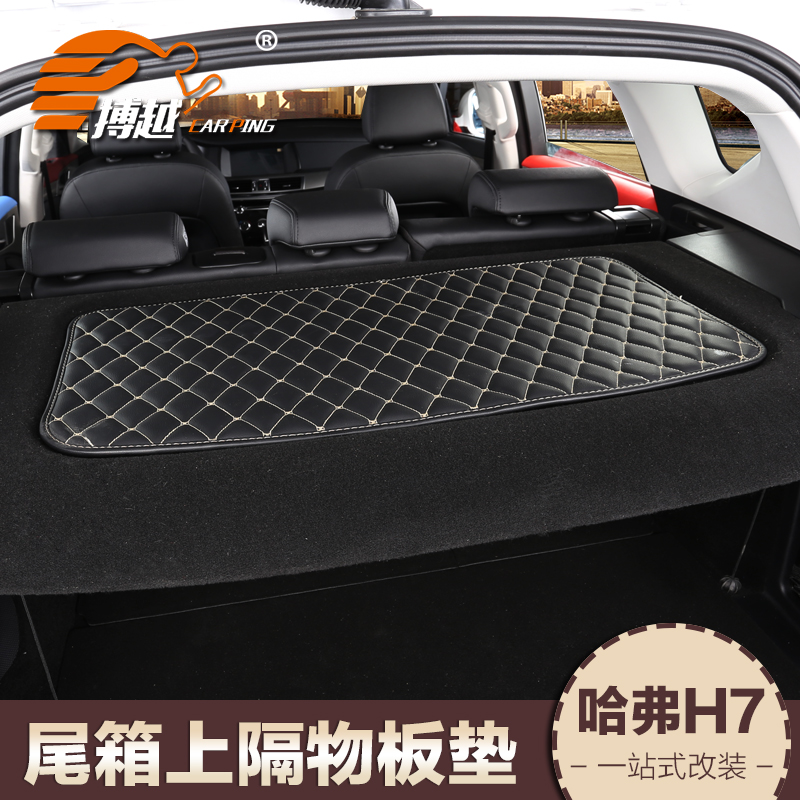 Hover h7 trunk spacer spacer plate mat board dedicated great wall hover h7 h7 pad interior conversion