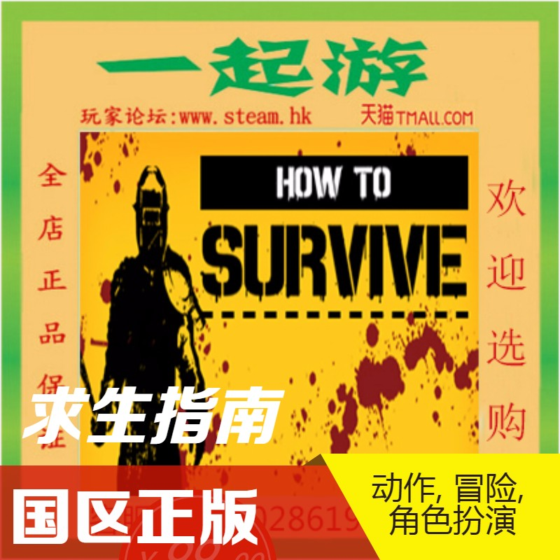 How to survive survival guide state district steam gift genuine pc game