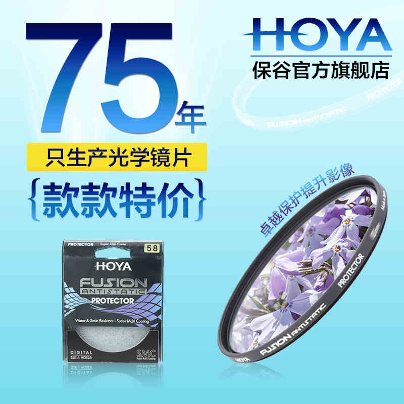 Hoya hoya 58mm new fusion pumice antistatic protector protector slim 18 layer coating