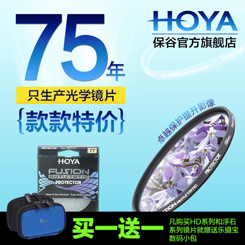 Hoya hoya 82mm antistatic fusion of new pumice protector protector slim 18 layer coating