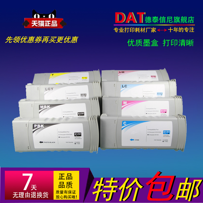 Hp dat applicable hp 91 large capacity ink cartridges printer cartridges z6100 pigment ink