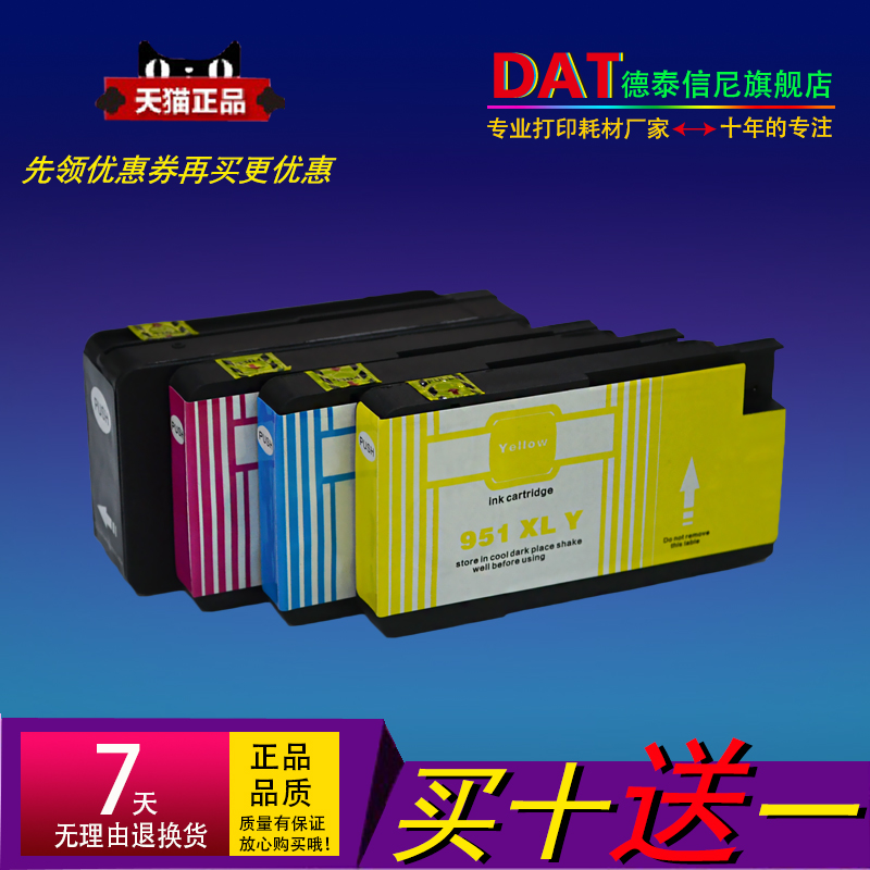 Hp dat applicable hp officejet pro 251dw color inkjet printer ink cartridges 950xl