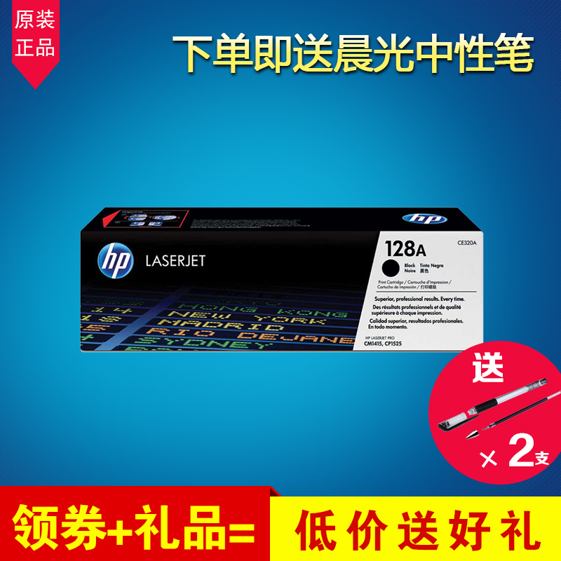 Hp/hp ce320a ce321a ce322a ce323a 128a toner cartridges suit compont four color suit