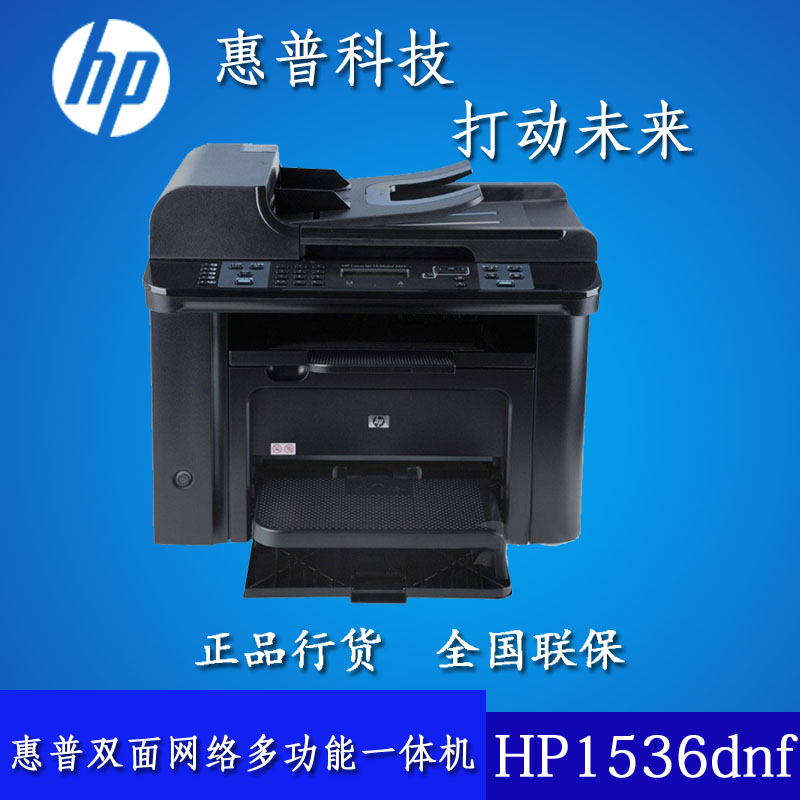 Hp hp laserjet m1536dnf black and white multifunction laser machine network automatic duplex printing