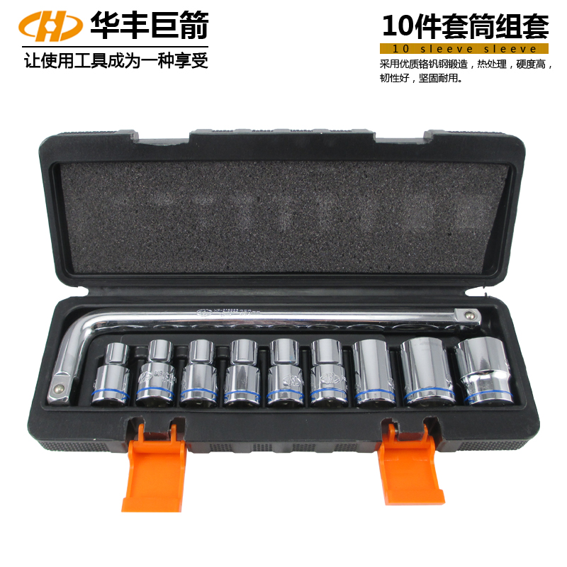 Huafeng giant arrow 10 socket set/socket wrench tools/sleeve tools/auto repair tools wrench sets