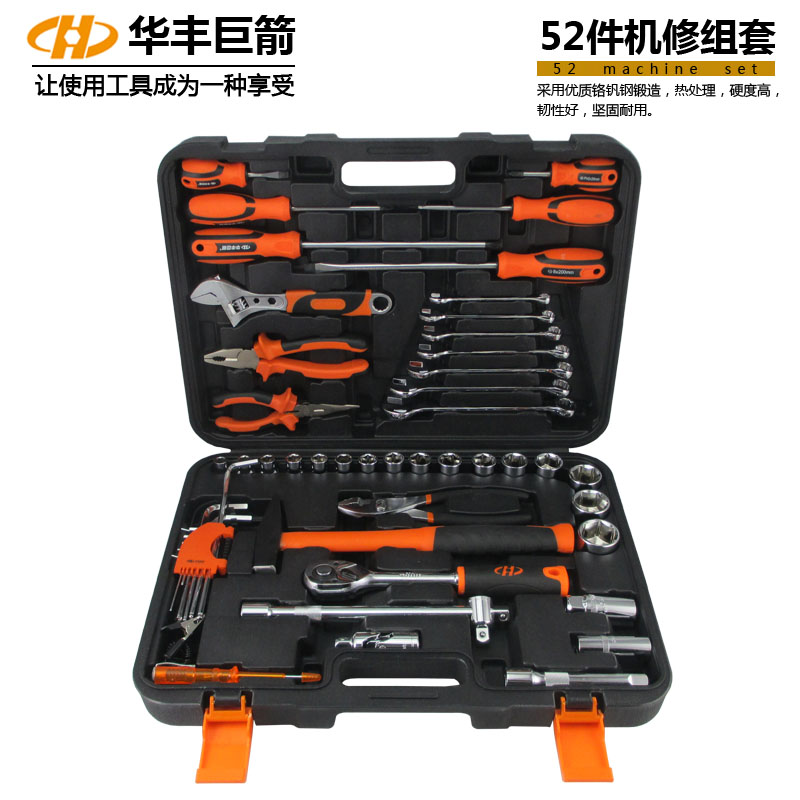 Huafeng giant arrow 52 household tool set/home kit/machine repair kit/household combination package