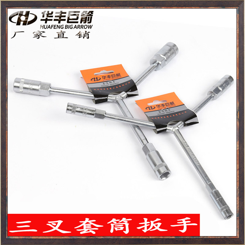 Huafeng giant arrow three trigeminal wrench socket wrench aftermarket multi wrench socket wrench tool