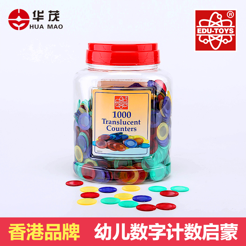 Huamao science brand hong kong counters round chips suit early childhood early childhood mathematics teaching aids children's gifts