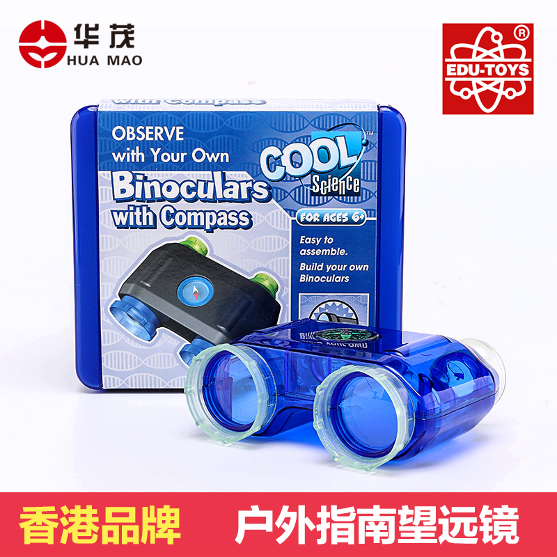 Huamao science brand hong kong with compass binoculars telescope outdoor adventure blue children