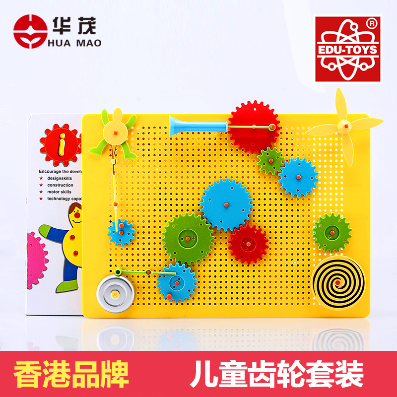 Huamao science hong kong brand mechanical gear gear toy playsets children's gifts practical equipment
