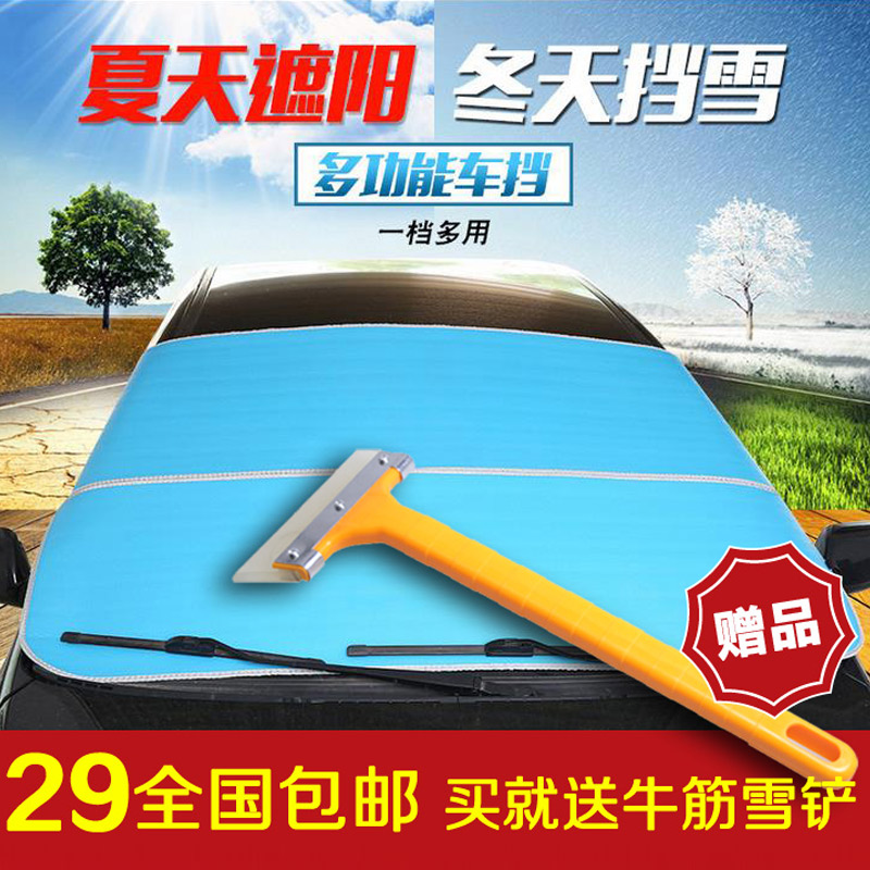 Huang family car front windshield frost snow cover snow cover frost snow block block block common winter car snow gear