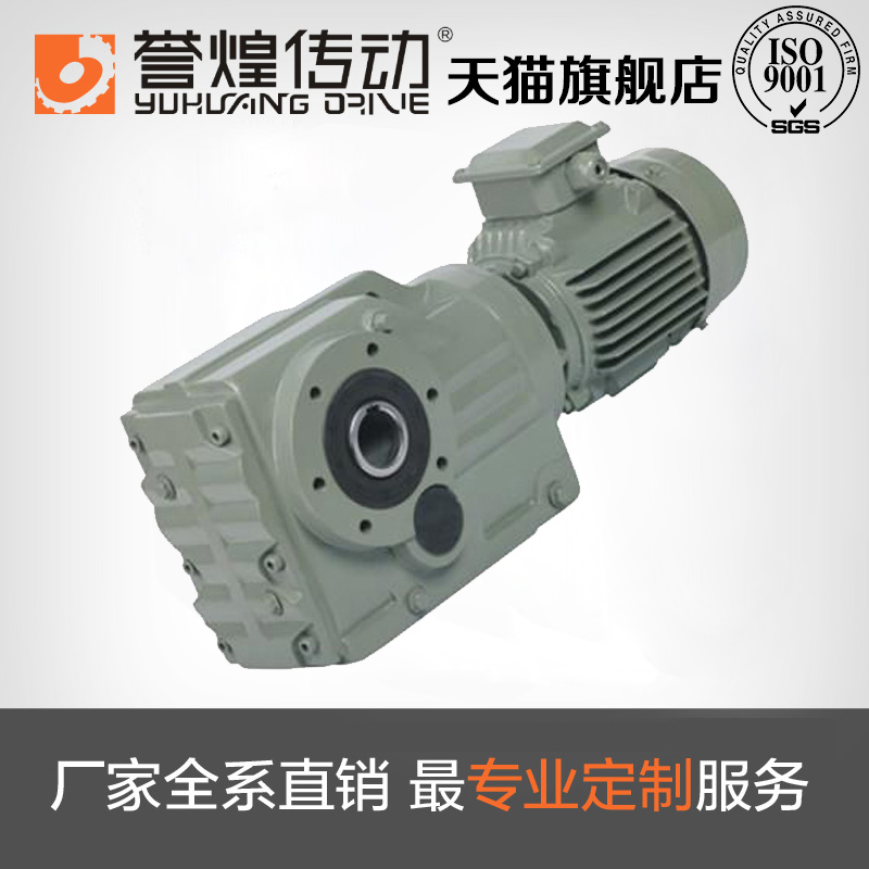 Huang yu drive four series gear reducer factory direct r series 37, 47... 167 gear Machine