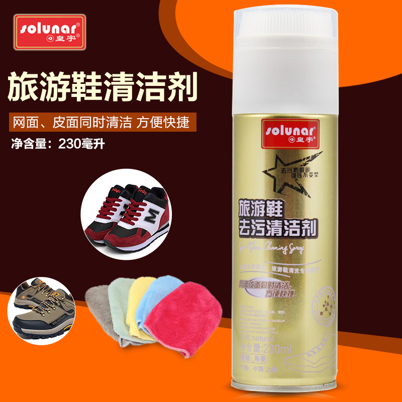 Huang yu sneakers canvas shoes casual shoes sneakers decontamination cleaners care leather shoes maintenance cleaning polish