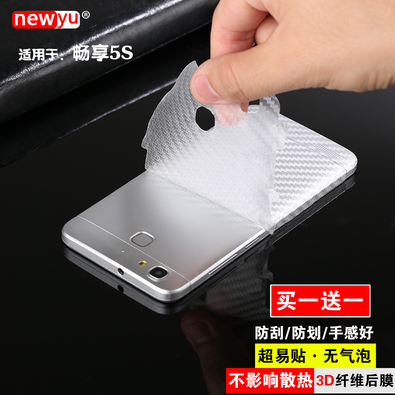 Huawei glory glory enjoy 5s 5s mobile phone film after film glory play 4x fiber carbon fiber back film after film 5s 30天imagine Membrane